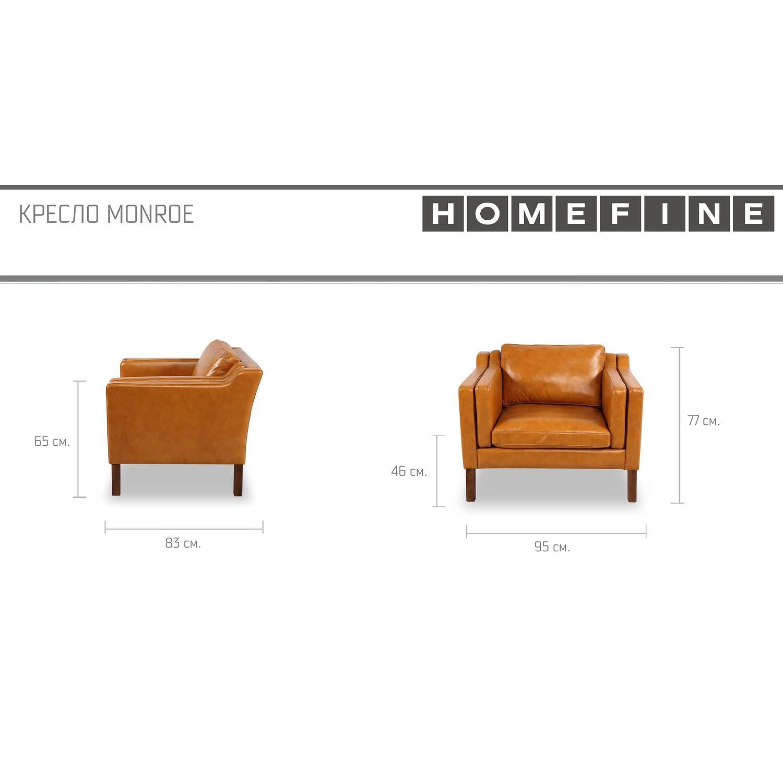 Серое кресло Monroe, скандинавский стиль