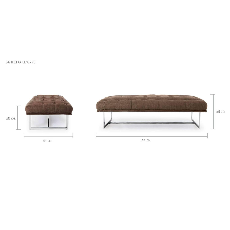 Дизайнерская коричневая банкетка Edward в стиле модерн