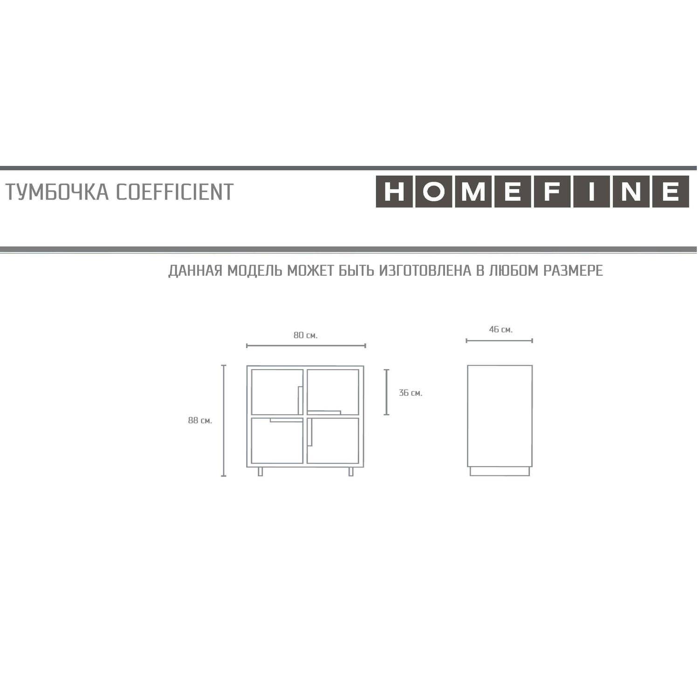 Дизайнерская тумбочка Coefficient 2