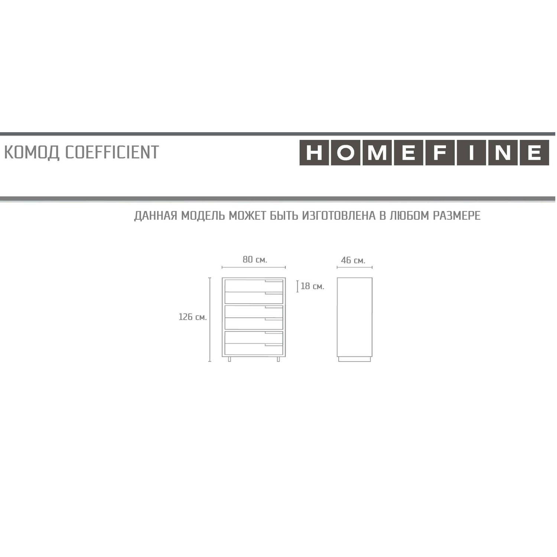 Дизайнерский комод Coefficient 6