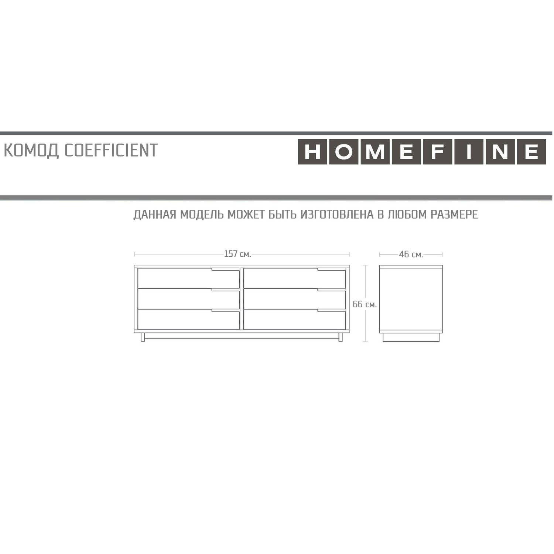 Дизайнерский комод Coefficient