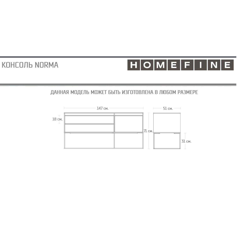Дизайнерский комод-консоль Norma