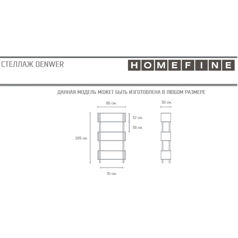 Дизайнерский стеллаж Denwer Small