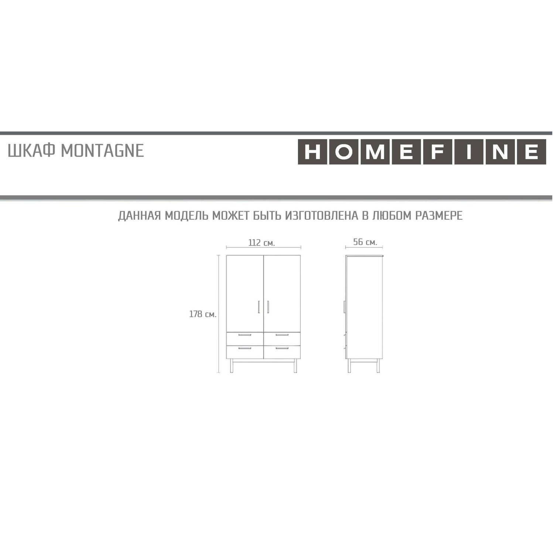 Дизайнерский шкаф Montagne